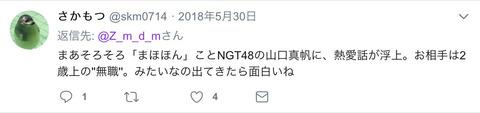 【NGT48】山口真帆暴行事件の半年前に書かれた怪しいツイートが発見される