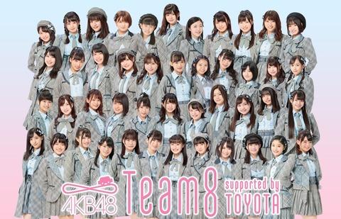【AKB48】日向坂46がデビューなんだからチーム8もデビューさせてくれよ