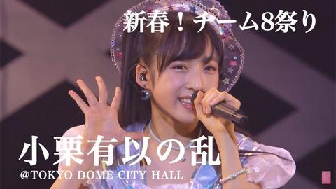 【チーム8】47街のセンター、中野郁海さんからついに小栗有以さんに交代
