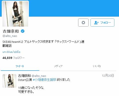 【SKE48】古畑奈和は何故Twitterで誰もフォローしないのか?