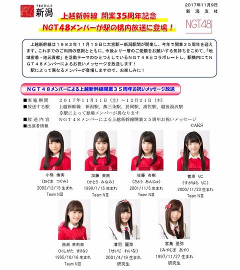 【朗報】NGT48メンバーが新潟県内の駅構内放送に登場!【上越新幹線開業35周年】