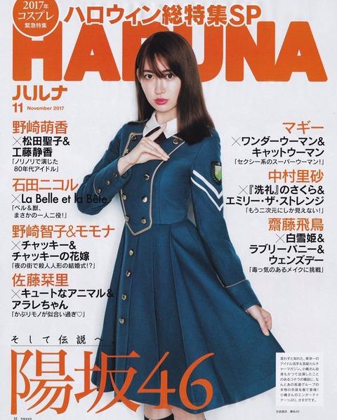 【画像】小嶋陽菜さん 欅坂46に喧嘩を売るwwwwww