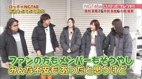 「NGT48のにいがったフレンド!」ロケ再開でヤフコメ大荒れ