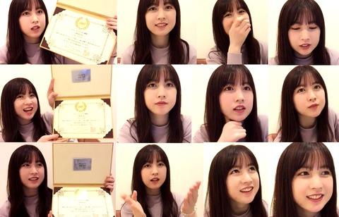 【朗報】AKB48永野芹佳さん(19)カラーセラピストの資格を取得