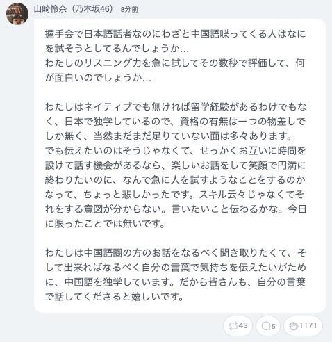 【乃木坂46】山崎怜奈 「握手会で日本語話者なのに わざと中国語で喋って来て私を数秒で評価するのやめろや!」