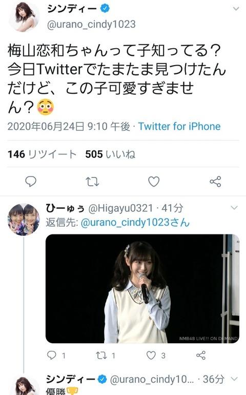 "【NMB48】梅山恋和ちゃん、AKB1期の""あの""レジェンドメンバーに見つかってしまうwww"