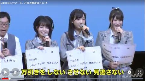 【AKB48】ゆいゆい「万引きを、しない、させない、見逃さない」と万引き撲滅を呼びかける【小栗有以】
