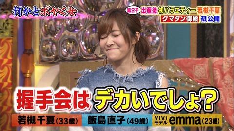 【AKB48G】メンバーの収入は握手会の売り上げが影響する事が判明
