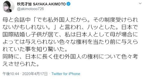秋元才加「外国人の母は10万円給付受けられないかもしれない」