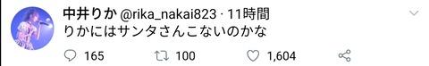 【NGT48】中井りか「りかにはサンタさんこないのかな」