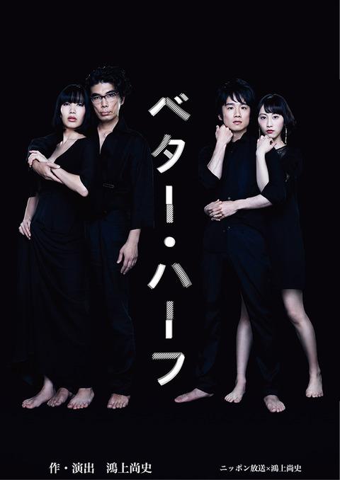 【AKB48】渡辺麻友が松井玲奈出演の舞台「ベター・ハーフ」を観劇
