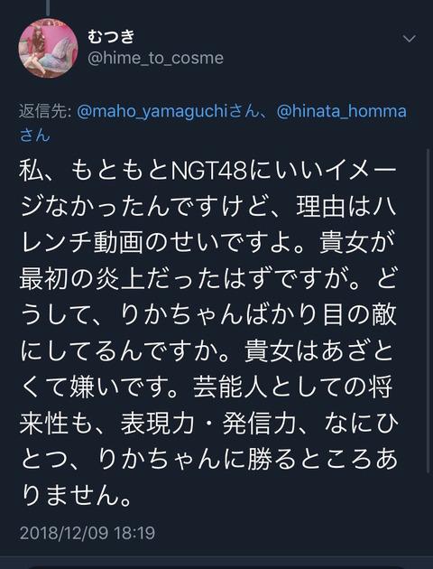 【悲報】山口真帆さん、暴行事件の翌日にNGTヲタ(中井ヲタ)から酷い仕打ちを受けていた・・・