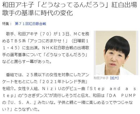】和田アキ子「紅白の選考おかしくね?デビューしてないのに出れたり」NiziUと櫻坂46を痛烈批判www