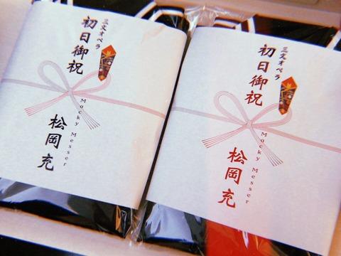 【三文オペラ】峯岸みなみに小林幸子さんから初日祝いが届く!