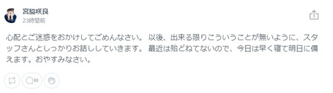 PRODUCE48参加メンバーの就寝時間が朝方なんだけど運営は合宿内容把握してるのか?学生メンバーもいるんだぞ?