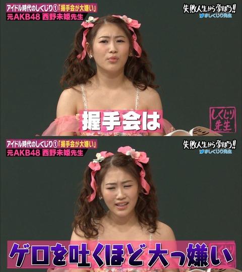 【AKB48G】メンバー「握手会再開するのかよ・・・また地獄の日々が戻ってくる・・・」