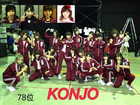 【AKB48リクアワ】中村麻里子唯一のセンター曲「KONJO」が78位にランクイン