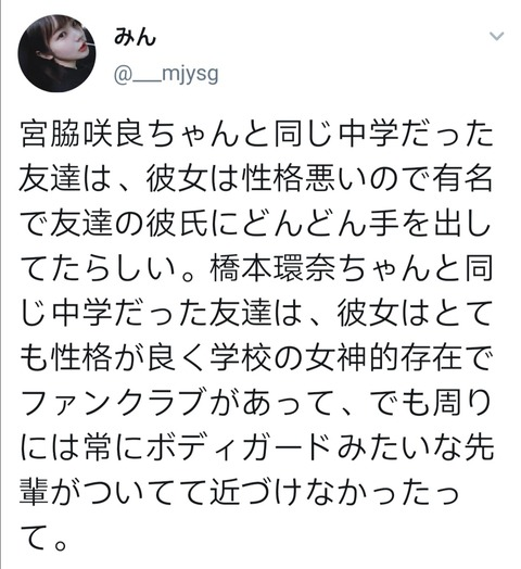 【悲報】自称宮脇咲良の同じ中学の人と友達な人「彼女は性格悪くて有名」「友人の彼氏に次々に手を出していた」【@___mjysg】