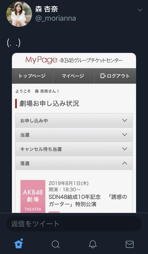 【悲報】元AKB48森杏奈さん、SDN48公演に応募するも落選www