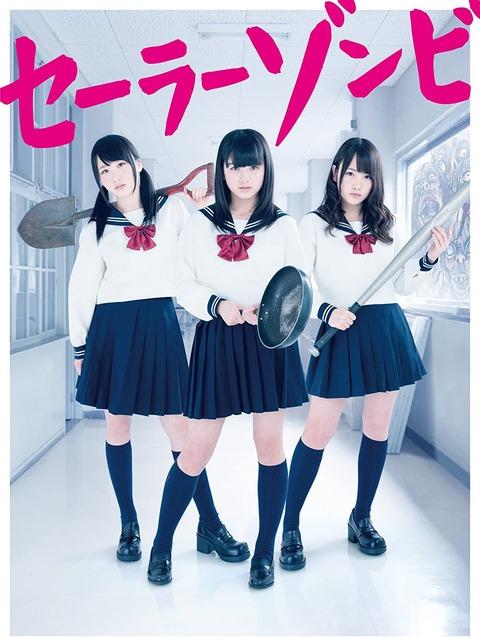 【AKB48】セーラーゾンビの思い出【高橋朱里・川栄李奈・大和田南那】