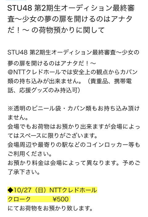 【定期】STU48運営、またもヲタに対して人権無視のボッタクリ商法www
