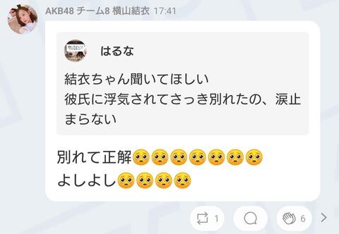 【AKB48】チーム8横山結衣さん「彼氏と別れて正解だよ」