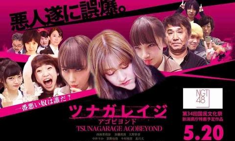 【朗報】歌唱力No.1決定戦、NGT48の黒メンは予選にエントリーせずwwwwww