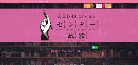 AKB48グループ センター試験受ける奴集まれ~
