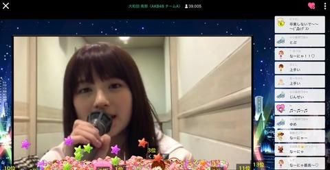 【AKB48】バレンタインにカラオケ配信してくれるなーにゃってやっぱり最高かよ!顔もかわいいし【大和田南那】
