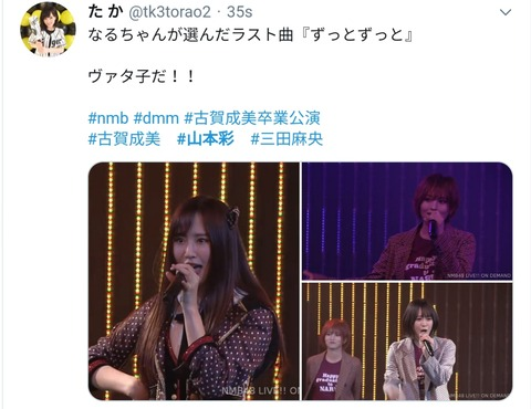【朗報】NMB48古賀成美卒業公演ラストに山本彩、三田麻央が登場!【ヴァタ子】