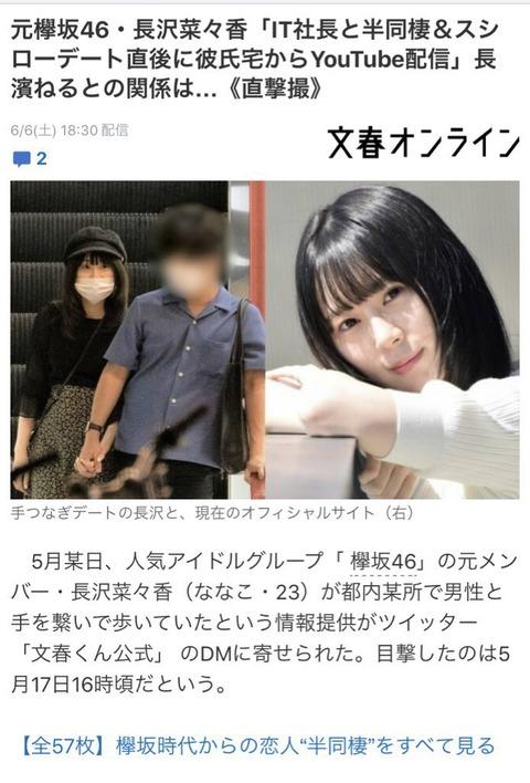 【元AKB48G】卒業してすぐ結婚や彼氏ってほぼ現役時からだよね【元坂道G】