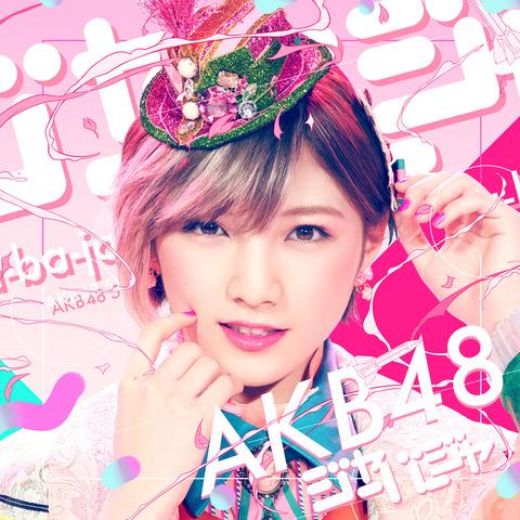 【AKB48】51st「ジャーバージャ」初週売上は111万5843枚【オリコン】