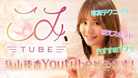 【AKB48】総監督向井地美音はなぜ込山にはYouTubeをやらせなかったのか?
