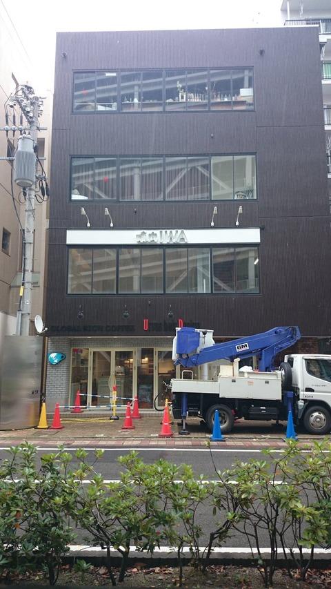 【画像】焼肉IWA新潟店、閉店・・・
