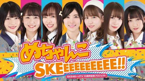 【SKE48】7年4ヶ月に渡るAKS運営体勢に幕!再びFC店へ