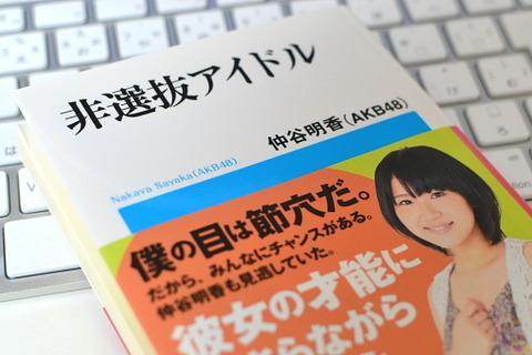 【AKB48G】あっても読みたくないメンバーの本