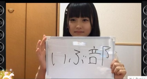 【HKT48】石橋颯ちゃんのファンの呼び名が「いぶ部」に決定!