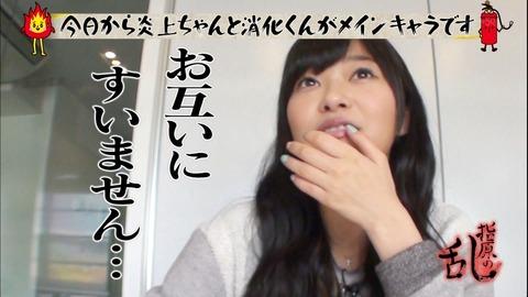 【HKT48】指原莉乃が謝罪