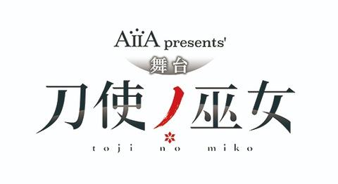【SKE48】斉藤真木子がAiiA舞台で投票トップの若手を抑えて主役大抜擢!