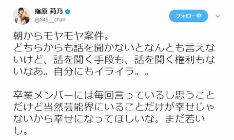 【HKT48】指原莉乃「朝からモヤモヤ案件。話を聞く手段も、話を聞く権利もない。」