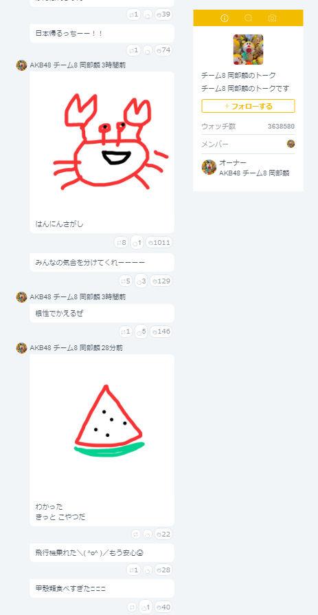 【AKB48】台湾に行ったべりんCとさとPのお腹の具合を心配するスレ
