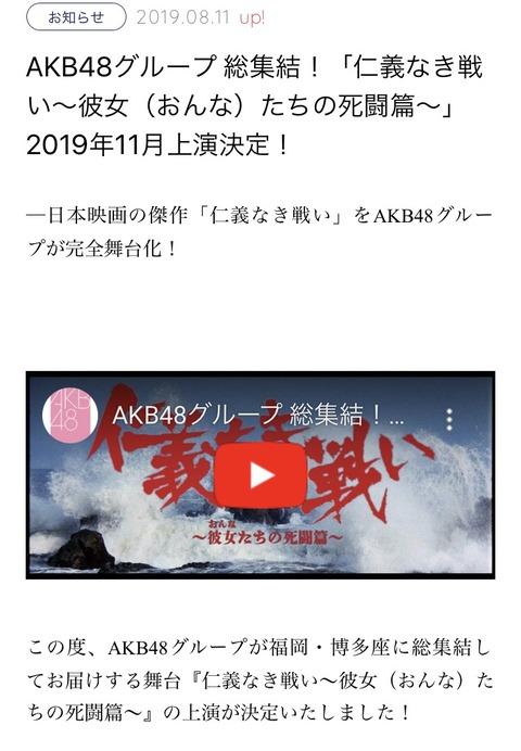 【AKB48G】「仁義なき戦い~彼女(おんな)たちの死闘編~」舞台化決定・・・
