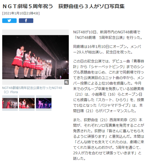 【NGT48】選挙芸人の3人は、同じく選挙芸人のSKE須田・大場・惣田の売上を超える事ができるのか?