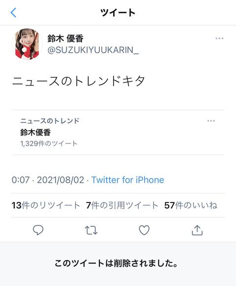 【AKB48】チーム8鈴木優香「ニュースのトレンドキタ」→即ツイ消し