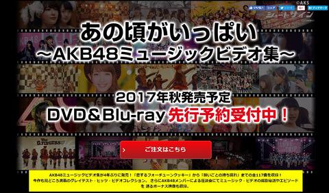 【AKB48】MV集「あの頃がいっぱい」2017年秋に発売決定!【DVD&Blu-ray】
