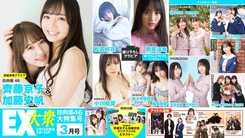 【画像】NMB48小川結夏ちゃんのボインがボイ~ン♥
