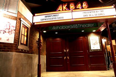 【AKB48G】そもそも劇場って必要なの?