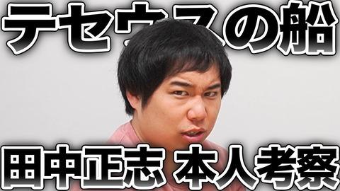 【女性自身】AKB48に湧くテセウスの船問題 峯岸みなみ卒業で1期生ゼロ(1)