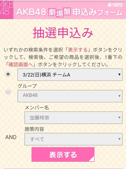 【AKB48】今更になってキャラアニが劇的に使いやすくなってる件について【握手会】