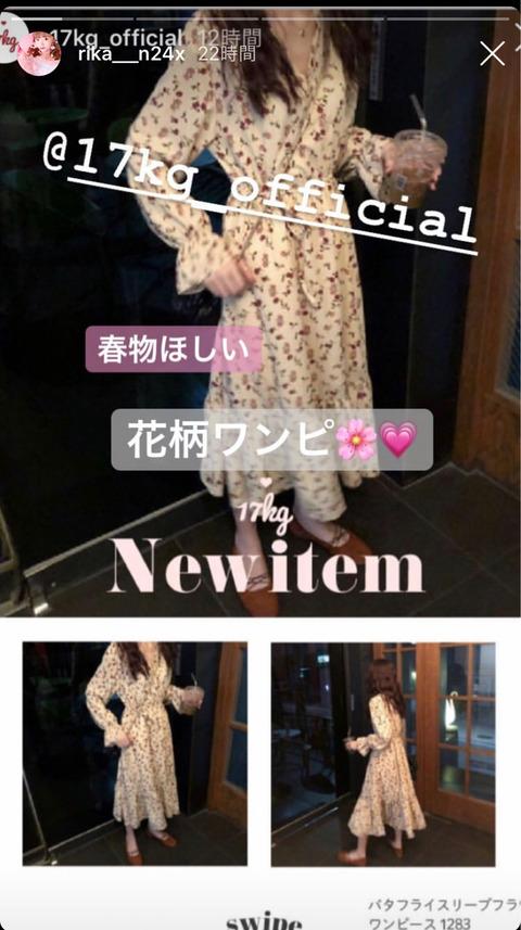 【乞食】NGT48中井りか、インスタでヲタにおねだり「春物ほしい、花柄ワンピ」